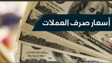 Photo of اسعار صرف عملات هذا الصباح