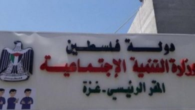 Photo of تنويه مهم صادر عن وزارة التنمية الاجتماعية بغزة