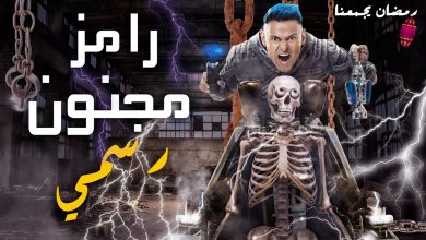 "Photo of القضاء المصري يصد قراره حول برنامج ""رامز مجنون رسمي"""