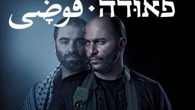 """Photo of شبكة الفنون الفلسطينية: لا تشكلوا غطاء للمسلسل الصهيوني """"فوضى"""""""