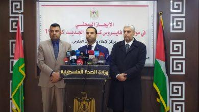 Photo of الإيجاز الصحفي لمركز الاعلام والمعلومات الحكومي لمواجهة فايروس كورونا في قطاع غزة ليوم الاثنين ٤ مايو٢٠٢٠م :
