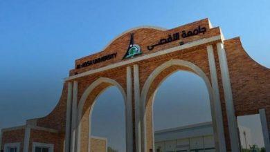 Photo of جامعة الأقصى بغزة تصدر بيانا حول طبيعة الدوام