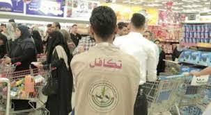 """Photo of تكافل تعلن إختتام مشروع """" القسائم الغذائية """"  رمضان 2020"""