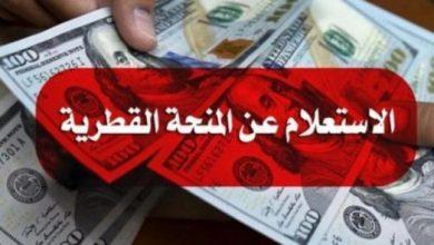 Photo of رابط الفحص الرسمي الان: للمستفيدين من المنحة القطرية 100 دولار
