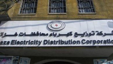Photo of تنويه صادر عن شركة توزيع الكهرباء بغزة