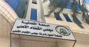 Photo of نقابة المحامين تطالب بحل مجلس القضاء الأعلى الانتقالي