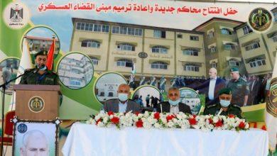 "Photo of غزة: ""القضاء العسكري"" يفتتح قاعات محاكم جديدة"