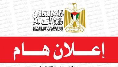 Photo of إعلان من مالية غزة بخصوص تسديد رسوم طلاب الجامعة الاسلامية من المستحقات