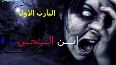 Photo of ابن الجن والزوهري قصة رعب يحكيها صاحبها بقلم د منى حارس