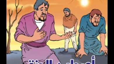 Photo of قصة أصحاب الجنة كاملة