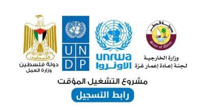 Photo of #سارع_بالتسجيل : رابط التسجيل للمنشآت التي تضررت من فيروس كورونا غزة والضفه