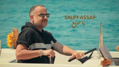 """Photo of سليم عساف يصدر """"يا مدلع"""" ويظهر بيروت الجميلة!!"""
