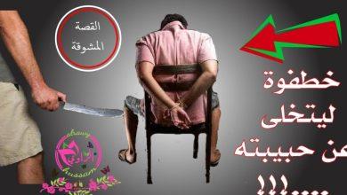 Photo of قصة مشوقة خطفوة ليتخلى عن حبيبته قصة الحديقة الخضراء