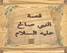 Photo of قصة النبى صالح عليه السلام !!