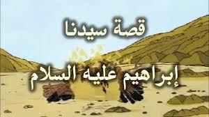 Photo of قصة سيدنا إبراهيم – عليه السلام !!