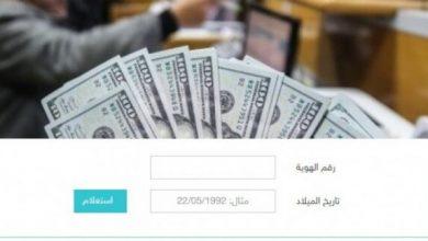 Photo of رابط فحص المنحة القطرية – 100 دولار شهر 11 عند التفعيل