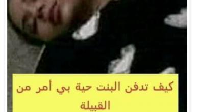 Photo of قصة كيف تدفن البنت حية بامر القبيلة