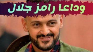 Photo of مقتل الفنان رامز جلال في منزل ياسمين صبري