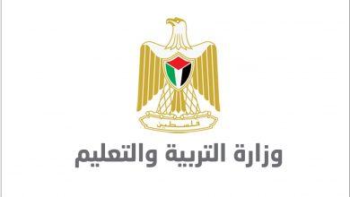"Photo of ""التربية"" تعلن نتائج امتحان المستوى للعام 2020"