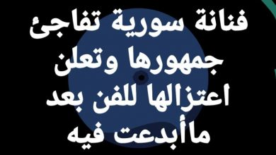 Photo of فنانة سورية تفاجئ جمهورها وتعلن اعتزالها للفن بعد ماأبدعت فيه