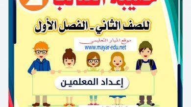 Photo of حقيبة الطالب  للصف الثاني الفصل الأول النسخة الجديدة المعدلة