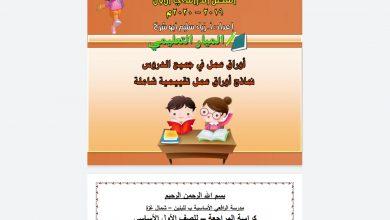 Photo of كراسة الطالب المتميز المنهج الجديد لجميع المواد للصف الأول
