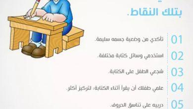 Photo of خمس طرق هامة.. لتحسين و تطوير خط  طفلك