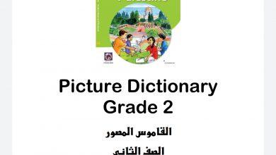 Photo of القاموس المصور للمعاني اللغة الانجليزية  للصف الثاني شاملة لكل المادة  وممتازة