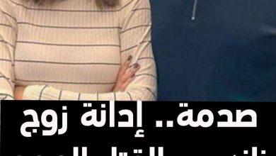 Photo of وج نانسي عجرم مهدد بالحبس 20 عاما بعد إدانته بالقتل العمد