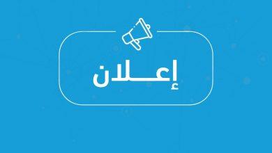 Photo of إعلان مهم آلية السفر عبر معبر رفح يوم غد الأربعاء