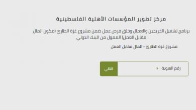 Photo of رابط تسجيل الخريجين والعمال وخلق فرص عمل ضمن مشروع غزة الطارئ (مكون المال مقابل العمل) الممول من البنك الدولي