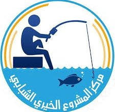 Photo of مركز المشروع الخيري عن فتح باب التسجيل للمشاريع الصغيرة وذلك يوم السبت