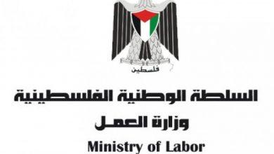 Photo of تنويه هام من وزارة العمل الفلسطينية للأخوة العمال