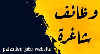 Photo of الوظائف الشاغرة وفرص العمل المعلنة بواسطة الصندوق الفلسطيني للتشغيل