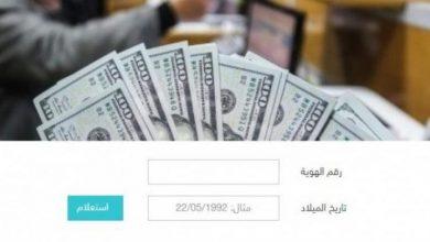 Photo of رابط فحص و موعد صرف المنحة القطرية 100 دولار للأسر الفقيرة في قطاع غزة لشهر 2/2021