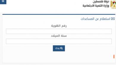 Photo of رابط فحص شيكات الشؤون عن طريق الضغط علي استعلام مواطن