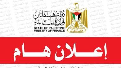 Photo of اعلان لموظفين حكومة غزة بشان الاستفادة من المستحقات