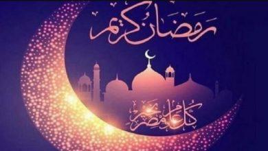 Photo of الفلك يحدد اول ايام شهر رمضان المبارك