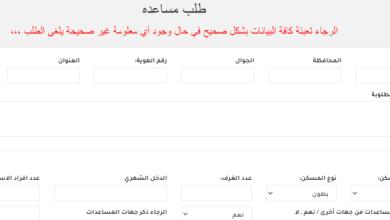 Photo of رابط تسجيل وتقديم طلب مساعدة في هيئة الزكاه الفلسطينيه هيئة الزكاة الفلسطينية 2021