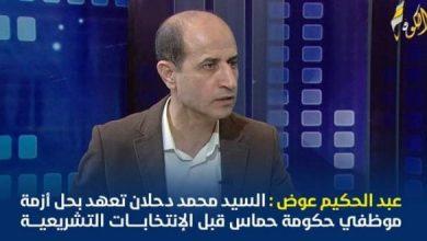 Photo of النائب محمد دحلان تعهد بحل أزمة موظفي حكومة