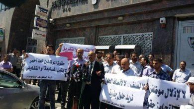Photo of بيان رسمي صادر عن الناطق باسم لجنة حقوق موظفي حكومة غزة
