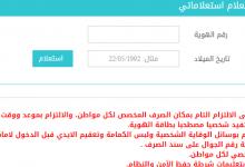 Photo of رابط فحص أسماء المستفيدين من المنحة القطرية 100 $