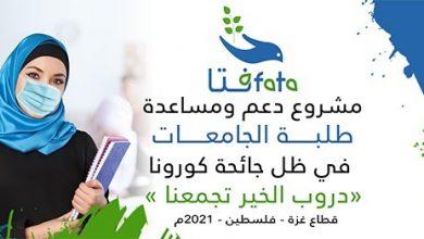 Photo of مرفق الدفعة الثالثة من مستفيدي مشروع بطالة الخريجات العاطلات عن العمل