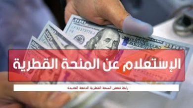 Photo of اخر اخبار رابط المنحة القطرية وموعد توزيع 100 دولار عن شهر 6-2021