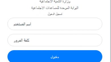 Photo of رابط فحص شيكات الشؤون الاجتماعية 2021 برقم الهويةاضغط هنا