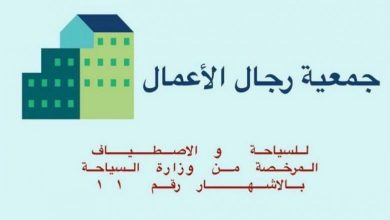 Photo of جمعية رجال الأعمال للسياحة والاصطياف