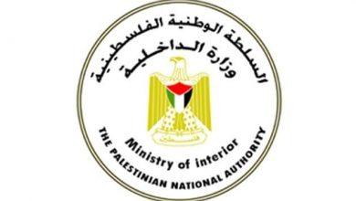 Photo of اعلان هام صادر عن وزارة الداخلية والامن الوطني في غزة