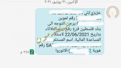 Photo of الأونروا بغزة تُرسل رسائل للأسر الفقيرة لاستلام مساعدة مالية