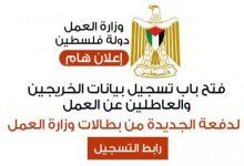 Photo of وزارة العمل تفتح باب التسجيل لبطالات في قطاع غزة