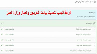Photo of رابط التسجيل الجديد لتحديث البيانات للخريجين والعمال العاطلين عن العمل